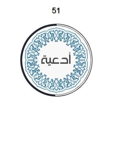 أدعية و أذكار المسلم