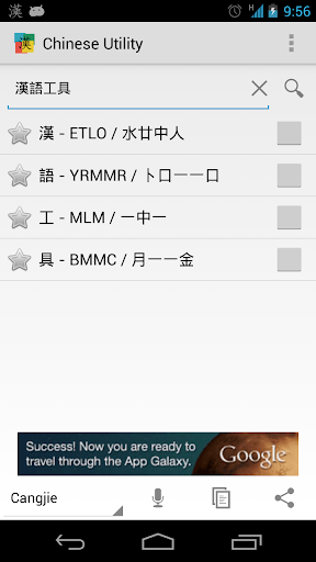 中文のユーティリティ