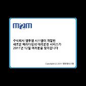 M2M 데모변환