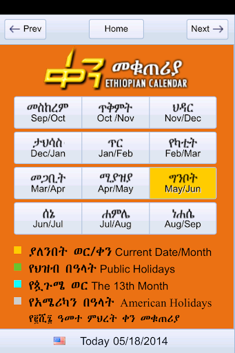 Ethiopian Calendar 'KEN'