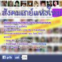 TimelineGuy - หาเพื่อนเกย์ icon