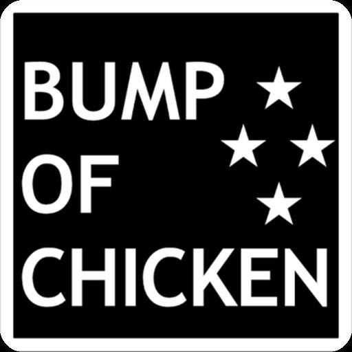 BUMP OF CHIKEN 曲当てクイズ
