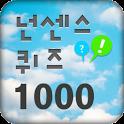 넌센스 퀴즈 1000!! (1000문제) icon