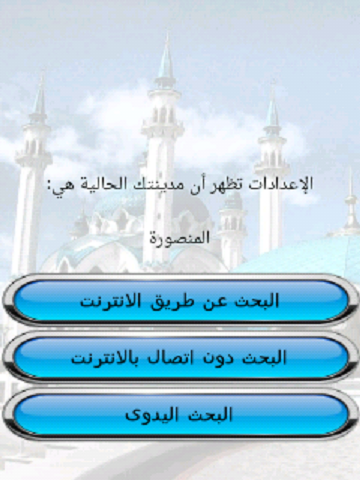 Muezzin_New Screenshot