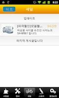 Screenshot of 하루닷컴