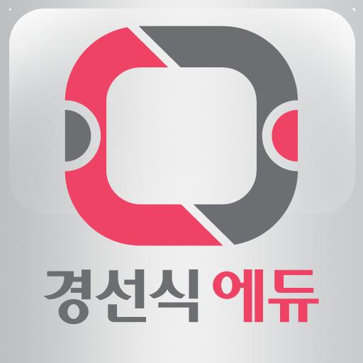 경선식에듀 教育 App LOGO-APP開箱王