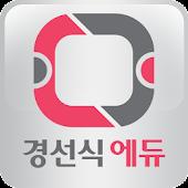 경선식에듀