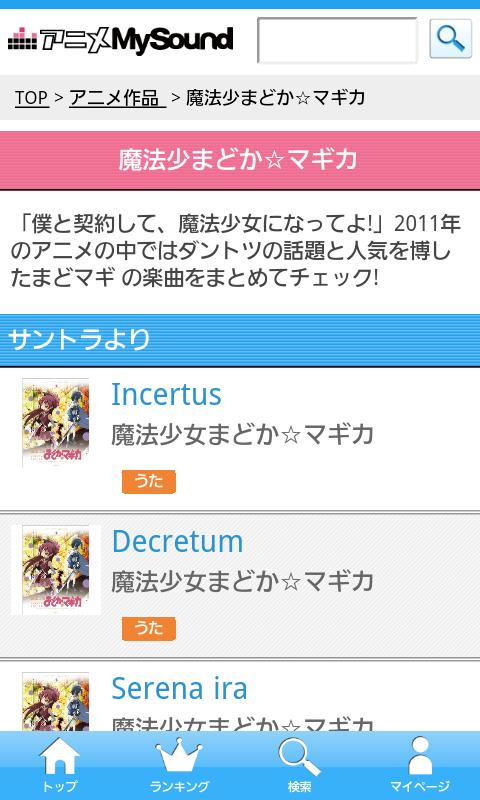 アニメMySound~着うたフル・着うた®・着メロ- screenshot