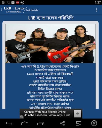 LRB Lyrics