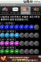Screenshot of 로또 대박나기