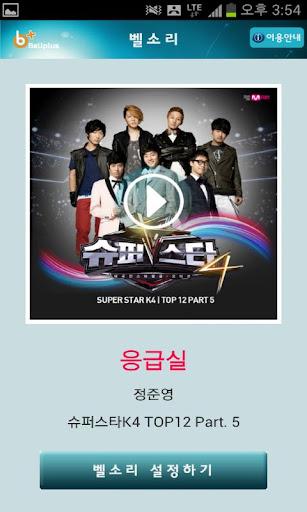 벨소리 : 응급실 - 슈퍼스타 K4 [정준영]