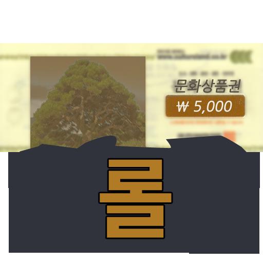 롤문:롤과 문상 - [경험치 적립,공짜 문화상품권]