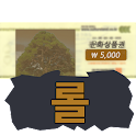 롤문:롤과 문상 - [경험치 적립,공짜 문화상품권] icon