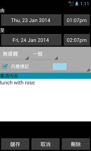 免費下載生產應用APP|台灣記事日曆 2015 app開箱文|APP開箱王
