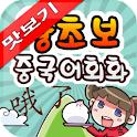AE 왕초보 중국어회화 표현사전 맛보기 logo