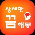상세한 꿈해몽 (무료꿈해몽, 광고없음) icon