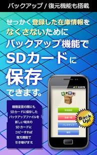 玩免費商業APP|下載在庫管理Pro 30日間試用版 app不用錢|硬是要APP