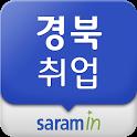 경북 사람인 - 경북 취업 icon