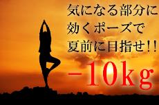 ヨガ1週間で『簡単ダイエット』足やせくびれ二の腕夏前に!!のおすすめ画像2
