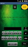 Screenshot of عالم الالغاز