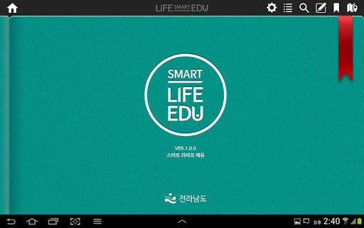 【免費教育App】전남 스마트라이프에듀 앱 전자책-피아이씨티코리아-APP點子