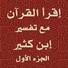 القرآن الكريم - تفسير ابن كثير icon