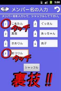 バディ・シャッフル- screenshot thumbnail