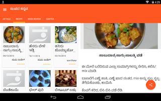 Screenshot of Sampada Kannada (ಸಂಪದ ಕನ್ನಡ)