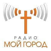 Moy Gorod - Russian Radio