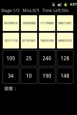 【免費教育App】2進数・16進数早押しクイズ-APP點子