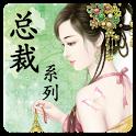 總裁系列言情小說精選(簡繁體有聲版) icon