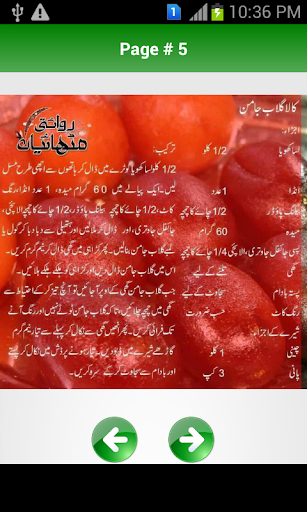 【免費生活App】Chef Rahat Urdu Recipies-APP點子