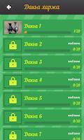 Screenshot of 4 Сурт 1 Дош