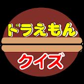 スタンドバイミー【ドラえもん名作クイズ】