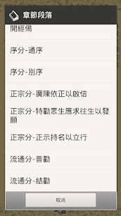 阿彌陀經(唱誦)- screenshot thumbnail