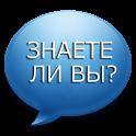 Знаете ли Вы? icon