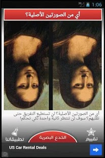 خدع بصرية - screenshot thumbnail
