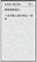 Screenshot of 俞淨意公遇灶神記