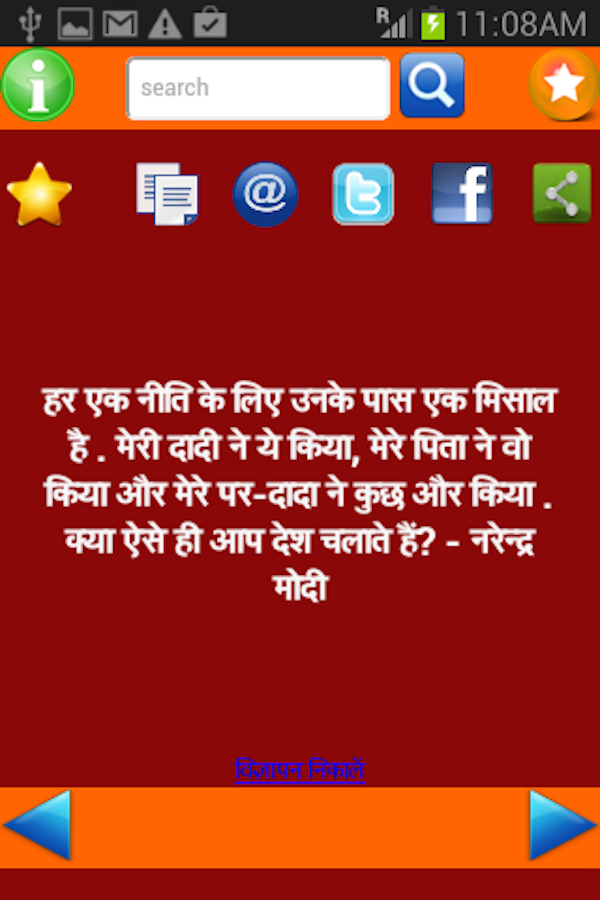 Quotes Of Modi- screenshot