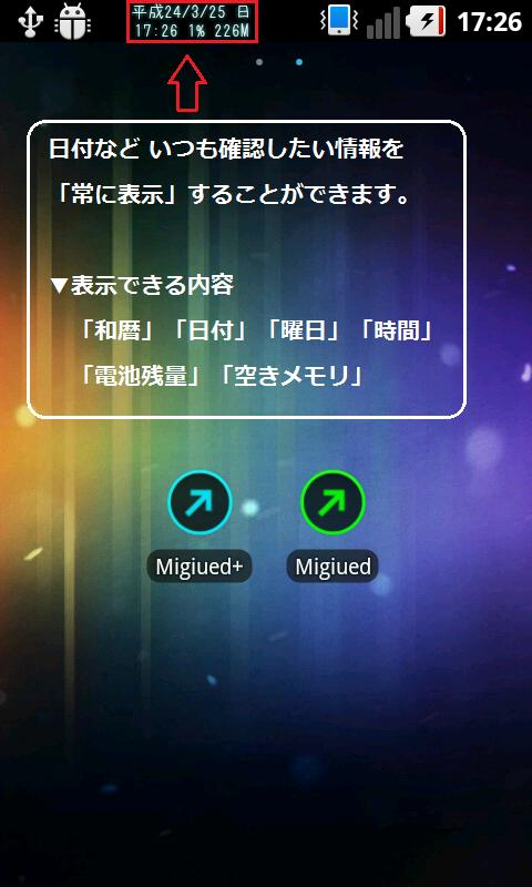 Migiued+- screenshot