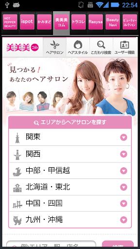 無料生活AppのBeauty8(ビューティーサロン・美容室検索) 記事Game
