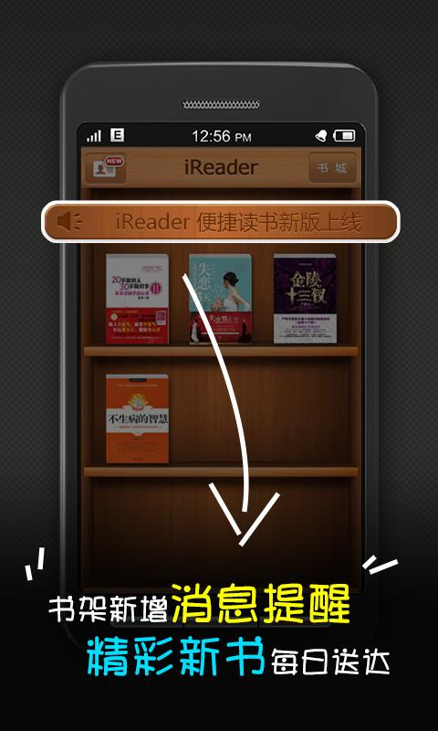 iReader - screenshot