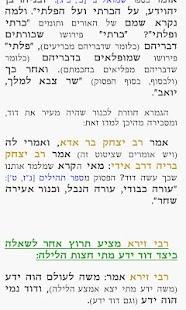 תלמודון - Talmudon