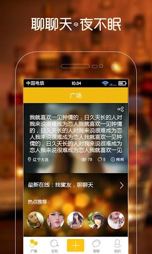 蜂蜜约聊-私密交友同城约会午夜倾诉免费电话陌生人分享社交平台