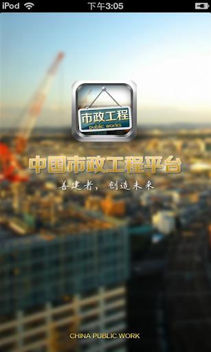中国市政工程平台