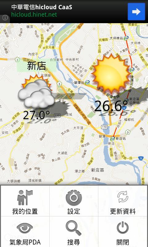 Taiwan Weather - screenshot