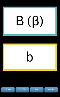 古希臘字母表
