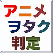 アニヲタ判定(2014年秋アニメ上級編300問)