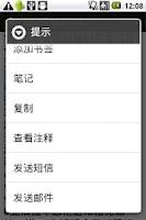 Screenshot of 生命线