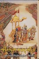 Screenshot of Shrimad Bhagwat Gita In Hindi
